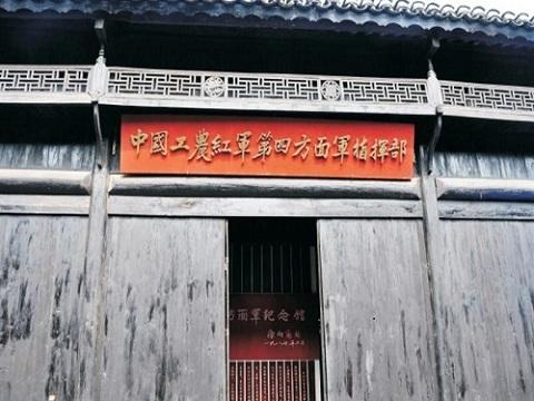 红安县七里坪红四方面军成立纪念地